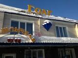 cafenea Goar din Tomsk