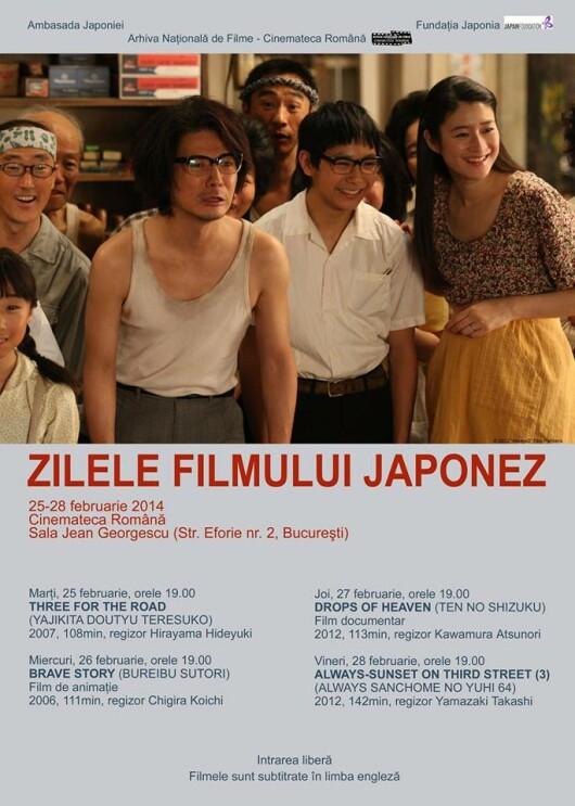 Zilele Filmului Japonez - Cinemateca - Sala Eforie