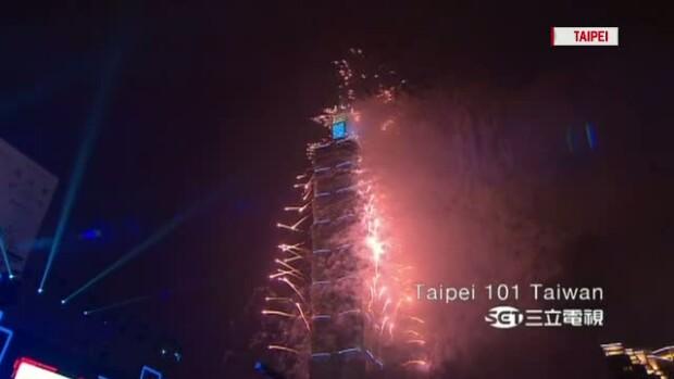 Anul nou Taiwan