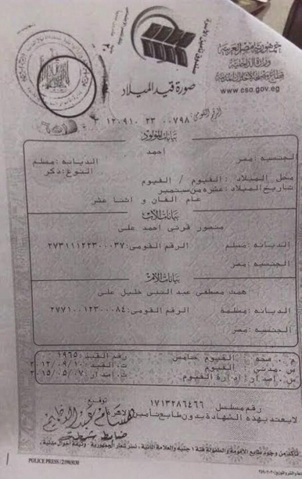 baiat condamnat in Egipt