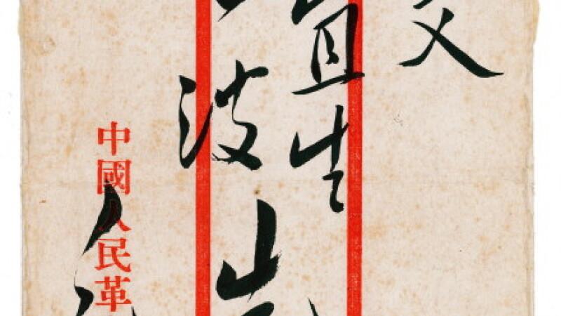 Un plic cu un mesaj olograf al lui Mao Zedong, vandut cu peste 1 milion de dolari in China