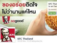 Mesajul KFC care a starnit scandal pe Facebook
