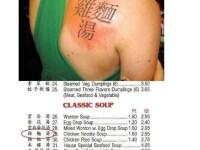Si-a facut un tatuaj pe spate, pentru a fi la moda. Cand a aflat ce inseamna, a regretat gestul.FOTO