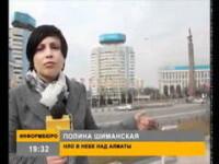 A surprins un OZN in timpul unei transmisiuni in direct la TV. VIDEO