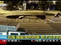Groapă uriasă formată în stradă chiar în fața unui motociclist. Ce s-a întâmplat