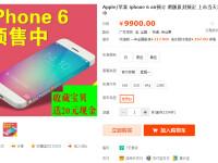 iPhone 6 se vinde deja in magazinele online din China, desi n-a fost lansat oficial. De ce pretul incepe de la 2,40 dolari