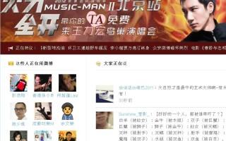 site chinezesc, Sina Weibo