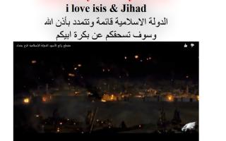 ISIS manele