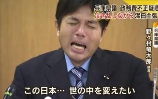 japonez