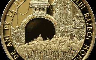 monedă BNR