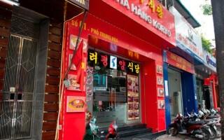 Restaurant nord-coreean in Hanoi