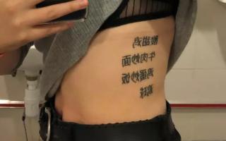 tatuaj mâncare chinezească