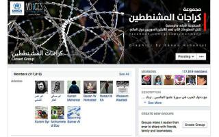 Platforma calatorului, grup de Facebook