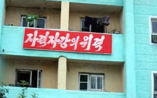 coreea de nord, slogan, banner