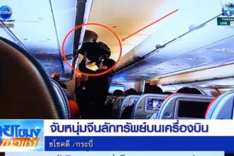 Un barbat a furat 5000 de euro din bagajul de mana al unui pasager, in avion. Cum a fost prins hotul
