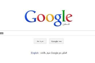 Google a inlocuit denumirea