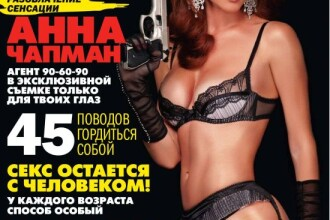 Spioana Anna Chapman, in lenjerie intima pentru Maxim! Foto