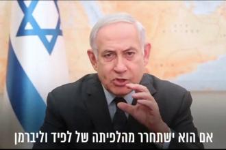 Benjamin Netanyahu renunţă la mandatul de a forma noul guvern