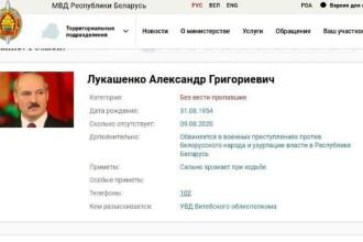 Hackerii au spart site-ul MAI din Belarus și l-au dat pe Lukașenko în urmărire internațională pentru crime de război