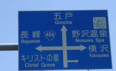 Mormantul lui Hristos, in Japonia