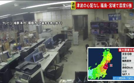 Cutremur de 7,1 în estul Japoniei. Peste 100 de răniți și pagube materiale majore