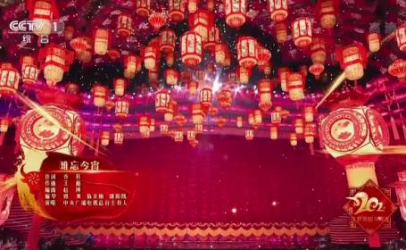 Feerie în Beijing. Festivalul Lampioanelor, un spectacol impresionant de lumini și culoare