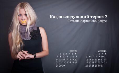 Calendar Anti-Putin