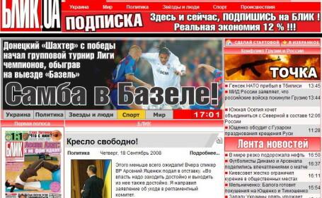 Adevarul lui Particiu iese la cumparaturi de ziare in Ucraina