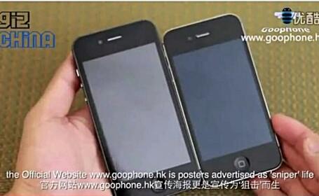GooPhone
