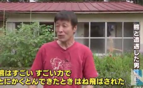 Un pescar din Japonia sustine ca s-a aparat de atacul unui urs cu tehnici de karate