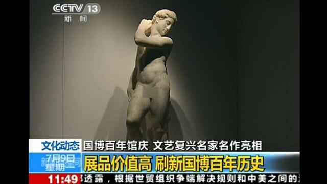 CCTV David