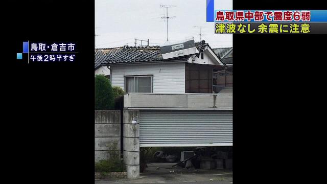 Cutremur de 6,6 pe scara Richter, in Japonia. 7 persoane au fost ranite si 30.000 de locuinte au ramas fara curent electric