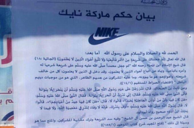 afis ISIS prin care se interzice echipamentul NIKE