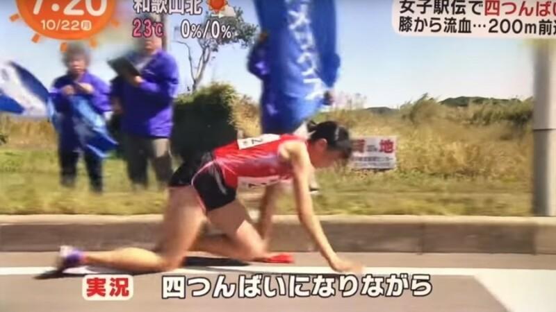 alergatoare Japonia