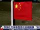 China, a doua țară din lume care a amplasat un steag pe Lună
