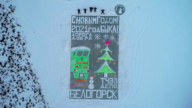 """Un artist care a murit de Covid-19, omagiat cu """"felicitări"""" uriașe realizate pe zăpadă, în Extremul Orient Rus"""