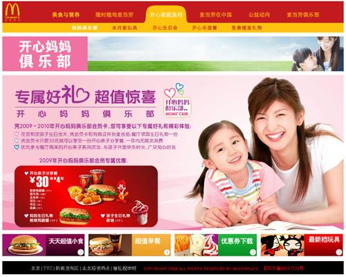 Motivul pentru care chinezii prefera cifrele in numele site-urilor. Adresa web pentru McDonald's e 4008-517-517.com