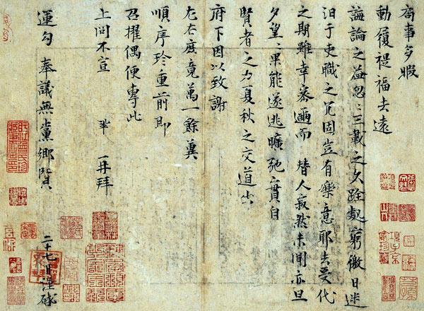 O caligrafie chinezeasca din secolul al XI-lea, vanduta cu pretul record de 32 milioane de dolari