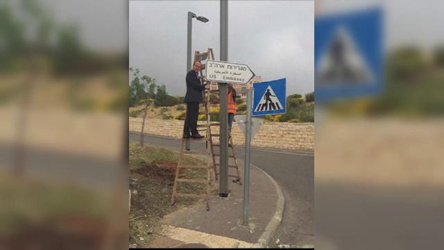 Indicatoare rutiere în trei limbi, la Ierusalim, pentru Ambasada SUA